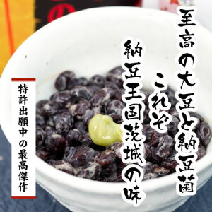 新種の納豆菌を使用。入手困難な黒小粒大豆と、最新の技術が融合した納豆王国茨城の味!【そぼ...