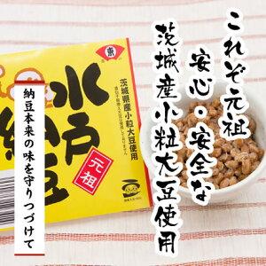 原材料は茨城県産小粒大豆100%。納豆本来の味を大切に守った当社の原点の納豆です。【そぼろ納...
