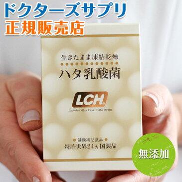 送料無料 ハタ乳酸菌 LCH 60g(2g×30包入り)腸内環境の対策に 毎朝すっきり!お肌ツルツル、健康美人【FDA承認】