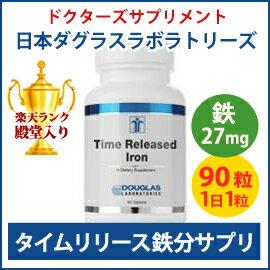 【フェローCの代替品】タイムリリース加工がされた鉄分サプリメント【日本ダグラスラボラトリーズ】