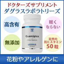【日本ダグラスラボラトリーズ】【ケルシプレックス】花粉対策のサプリメント