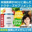 DHA+EPAサプリメント オメガ3が高含有 ダグラスラボラトリーズ DEPA【10P09Jul16】