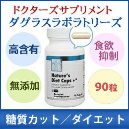 ナチュレズ diet caps +