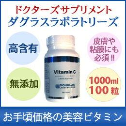 ビタミン サプリメント ダグラスラボラトリーズ