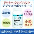 ダグラスラボラトリーズ (マルチミネラル)メガミン 1/3 スプリット小粒タイプ【10P03Dec16】