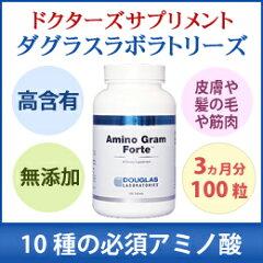 医師がNO1に指示するサプリメントブランド必須アミノ酸をしっかり取れます!【日本ダグラスラボ...