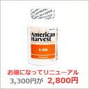 自然由来のビタミンE ダグラスラボラトリーズ E-400(100粒/約100日分)American Harvest アメリカンハーベスト