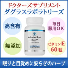 【日本ダグラスラボラトリーズ】バレリアンルートマックスV