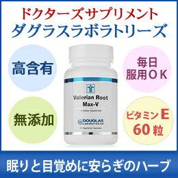 纈草根 Max-V