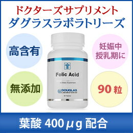 During pregnancy and lactation to 400 μg folic acid (フォーリックアシッド)]