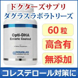 Opti-DHA (anti-acid coating)