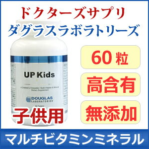 Product changes from the beta UP kids / 60 tablets (children's multi vitamins minerals) kids