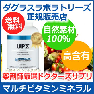 Rakuten ranking 1st place! Multi vitamin mineral UPX (10) 240 grain value prescribed by a doctor has!