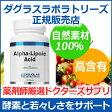 アルファリポ酸 ダグラスラボラトリーズ アルファ-リポイックアシッド(60粒)エイジングケアに【10P03Dec16】