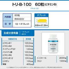 ダグラスラボラトリーズ正規販売店ビタミンB群+葉酸400μgトリ-B-100(60粒)ビタミンB・B12・B2・B6配合【10P03Dec16】