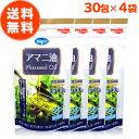 【送料540円】有機アマニ油(二重構造ボトル) 190g