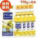 朝日アマニ油 4本セット【楽天ランキング1位】/国内製造 人気 おすすめ オメガ3脂肪酸 αリノレン
