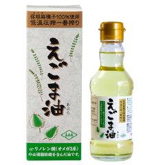 α-リノレン酸55%以上!とたっぷり含まれています朝日 えごま油 1本 170g