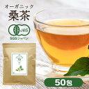 【おまけ付き】桑の葉茶 桑茶 有機桑茶 50包入り 国産 オ