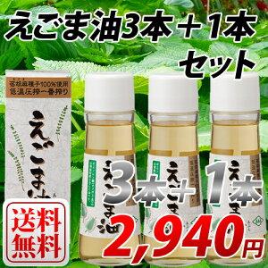 朝日のエゴマ油はα-リノレン酸55%以上とたっぷり含まれています。ドレッシングや味噌汁にかけ...