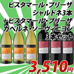 2008年 チリの Wine of the year に選ばれました!ビスタマール・ブリーザ シャルドネ3本+ビ...