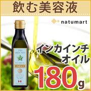 サチャインチオイル グリーン インカインチオイル サッチャインチオイル アルコイリス ビタミン プレゼント