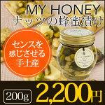 MYHONEY(マイハニー)ナッツの蜂蜜漬けエトワール200g[はちみつ/ハチミツ/ヘーゼルナッツ/ピスタチオ/松の実/有機パンプキンシード/おつまみ]