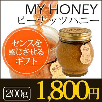 我親愛的 (song'hello) 花生蜂蜜 200 克花生,花生糊,花生,花生奶油或蜂蜜 / 蜂蜜/蜂蜜]
