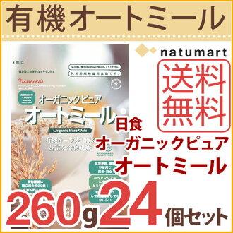 日食有機純的燕麥片260g袋*24袋安排[燕麥片/有機/有機/容易吃的/早餐/系列的/奥茨麥子/膳食纖維/美容/健康]