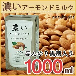 筑波乳業濃いアーモンドミルクほんのり黒糖入り1000ml[アーモンドミルク/ミルク/アーモンド/濃厚/コレステロールゼロ/美容/健康]