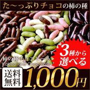 チョコレート ホワイト プチギフト ミックス カカオポリフェノール