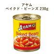 アヤム ベイクド・ビーンズ 230g×12個セット[豆/トマトソース/スープ/缶詰/いんげん豆][送料無料]