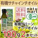 紅花食品 有機グリーンナッツオイル 100g 2本セット 宅配便A 食用油A
