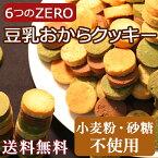 6つのZERO!4種の味の 豆乳おからクッキー 1Kg(250g×4袋) 【着後レビューで1000円OFFクーポン発行中】メール便A