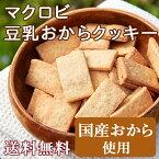 マクロビ 豆乳おからクッキー プレーン 1Kg(250g×4袋)【着後レビューで1000円OFFクーポン発行中】 メール便A