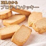 【ポイント5倍】高タンパク! 豆乳おからプロテインクッキー 500gセット (250g×2個) チャック付き 【メール便A】【TSG】