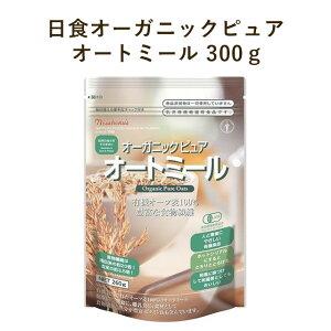 日食 オーガニックピュア オートミール 1袋 260g [食品 シリアル 朝食]【宅配便B】