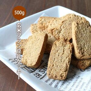 【500g(500g×1袋)】 玄米ブラン 豆乳おからクッキー チャック付き 【メール便A】【TSG】【TN】