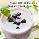 【ポイント10倍】39種の野菜・果実が入った マキベリースム...