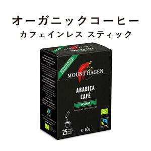 マウントハーゲン MOUNT HAGEN オーガニック フェアトレード カフェインレスインスタントコーヒー スティック 2g 25本 【宅配便B】