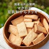 【ポイント5倍】マクロビ 豆乳おからクッキー プレーン 500g(250g×2袋) チャック付き 【メール便A】【TSG】