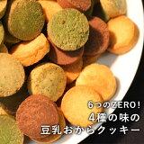 【ポイント5倍】6つのZERO!4種の味の 豆乳おからクッキー 500g(250g×2袋) チャック付き 【メール便A】【TSG】
