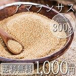 【送料無料】アマランサス300g「スーパーグレイン(驚異の穀物)」と称される高栄養価穀物バランスのよい栄養ミネラル・ビタミン・食物繊維栄養抜群/ダイエット/炊き方/レシピ/食物繊維/送料無料/ポッキリ