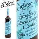 コーディアル ブルーベリー&ブラックカラントマイボトルに、グ...