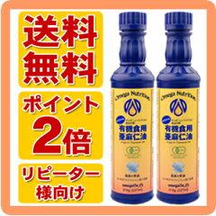 《常時ポイント2倍設定》【送料無料】亜麻仁油(アマニオイル) 2本セット有機JASオーガニック...