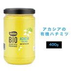 ミエリツィア イタリア産 アカシアの有機ハチミツ 400g 【宅配便B】