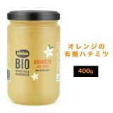 ミエリツィア イタリア産 オレンジの有機ハチミツ 400g 【宅配便B】