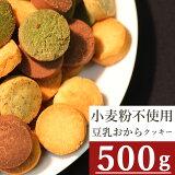 【500g】小麦粉不使用 おからクッキー 4種の味の 豆乳おからクッキー nokomu のこむ  [ チャック付き フォーゼロ + 2つのゼロ 6つのゼロ 4ZERO + 6ZERO ノー小麦 ]【メール便A】【TSG】【TN】