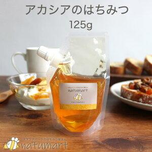 【125g】 アカシアのはちみつ  100%純粋 ハンガリー産 キャップ付き スタンドパック 袋パッケージ 蜂蜜 抗菌作用 【メール便A】【TSG】