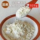 超微粉 国産 おからパウダー 525g[ 送料無料 無添加 低カロリー ダイエッ
